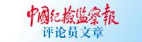 中国纪检监察报评论员文章