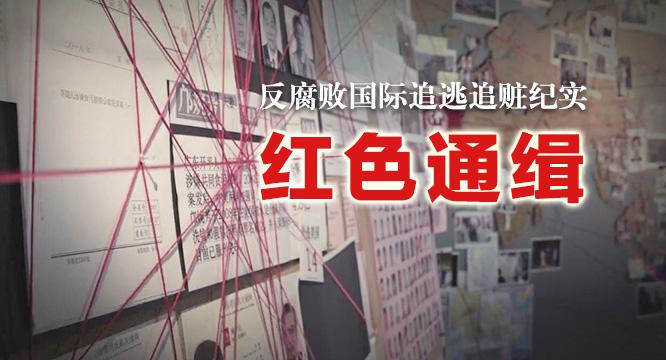 电视专题片《红色通缉》 第一集 《引领》