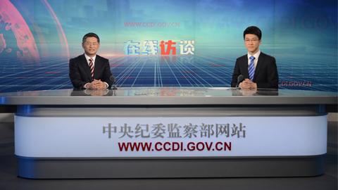 中央纪委法规室负责人解读《中国共产党党内监督条例》