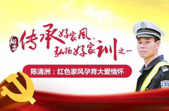 陈清洲:红色家风孕育大爱情怀
