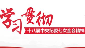 学习贯彻十八届中央纪委七次全会精神