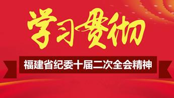 学习贯彻福建省纪委十届三次全会精神