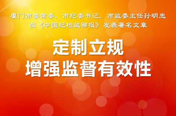 孙明忠在《中国纪检监察报》发表署名文章:<br />定制立规 增强监督有效性
