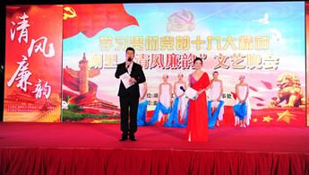 湖里:举办廉政文化晚会