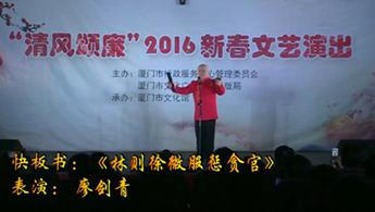 """快板书《林则徐微服惩贪官》——""""清风颂廉""""2016新春文艺演出"""