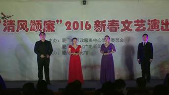 """朗诵《廉政箴言》——""""清风颂廉""""2016新春文艺演出"""