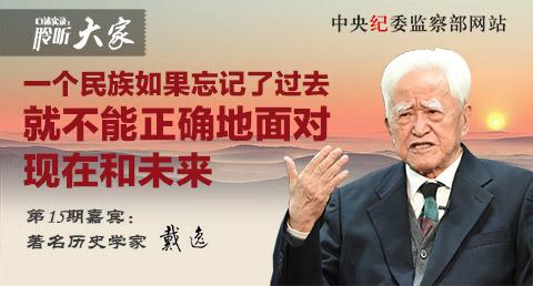 """著名历史学家戴逸:""""一个民族如果忘记了过去,就不能正确面对现在和未来"""""""