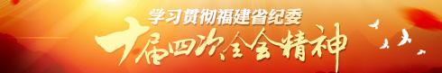 学习贯彻福建省纪委十届四次全会精神