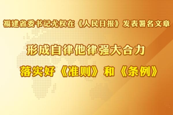 人民日报发表福建省委书记尤权署名文章<br />《形成自律他律强大合力 落实好<准则>和<条例>》