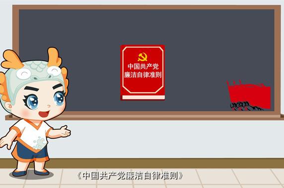 我市推出《中国共产党廉洁自律准则》动漫片